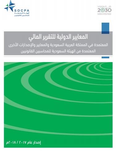 المعايير الدولية للتقرير المالى المعتمدة في المملكة العربية السعودية والمعايير والإصدرارات الأخرى المعتمدة من الهيئة السعودية للمحاسبين القانونيين
