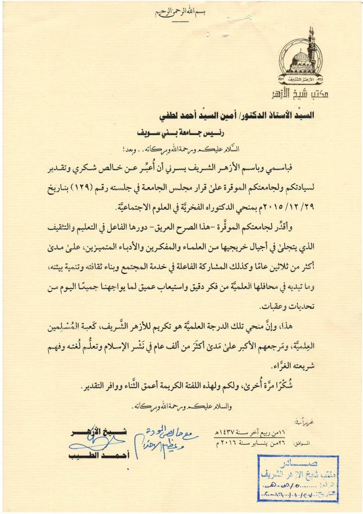 شكر وتقدير من أ.د /احمد الطيب شيخ الأزهر إلى أ.د/ أمين السيد احمد لطفى رئيس جامعة بنى سويف